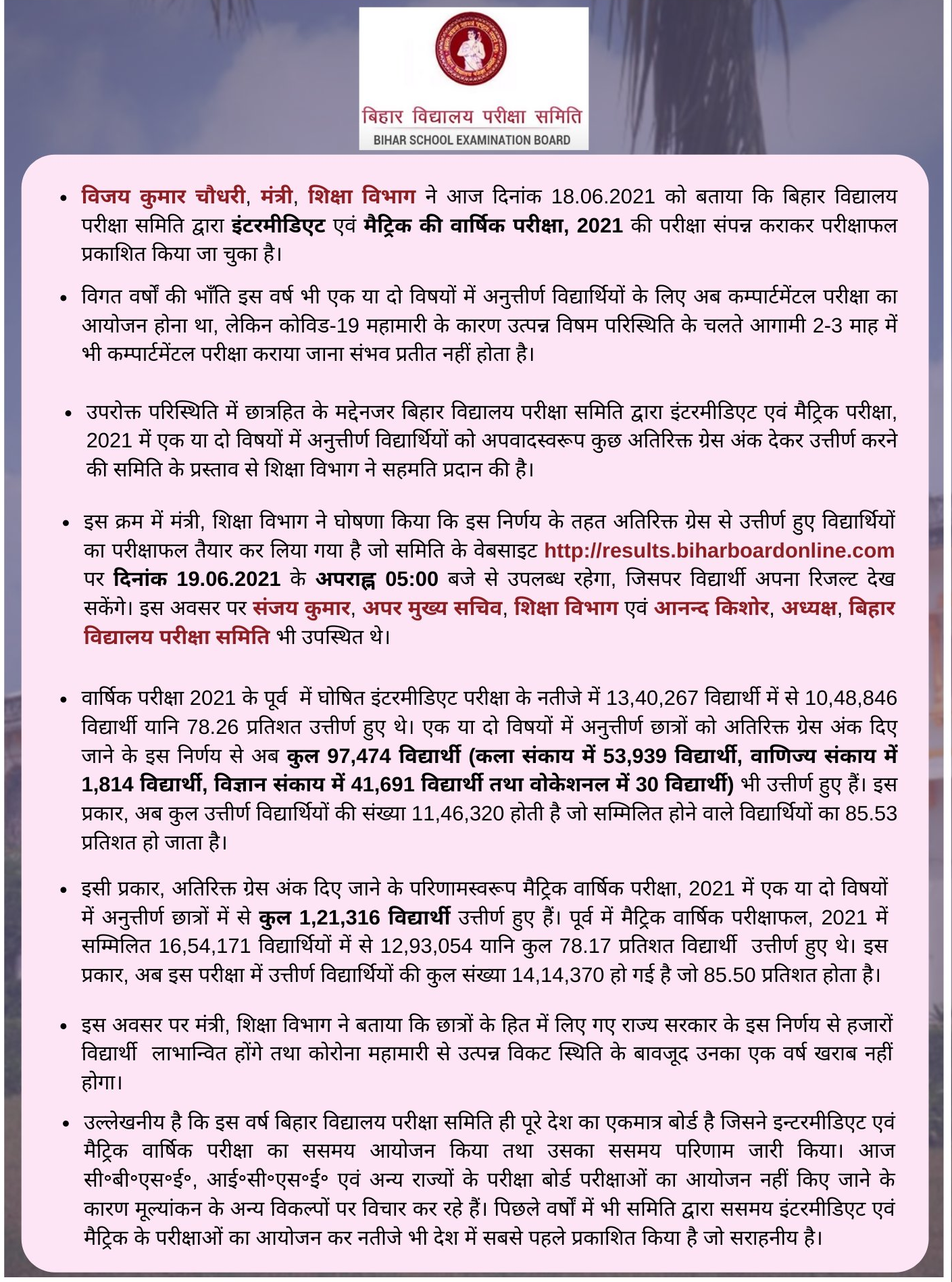 BSEB 10th Compartmental Result