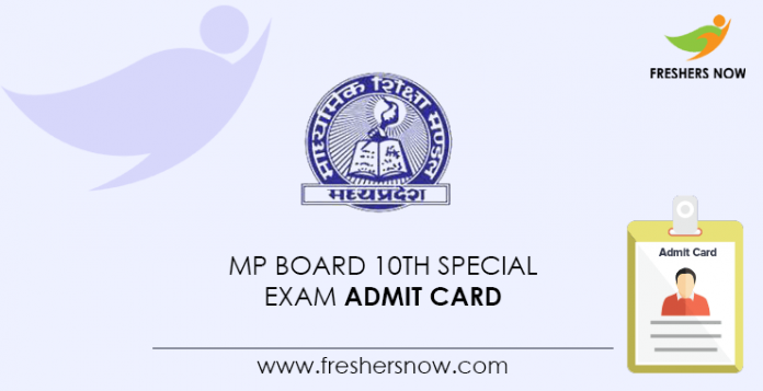 MP Board 10th Special Exam Admit Card